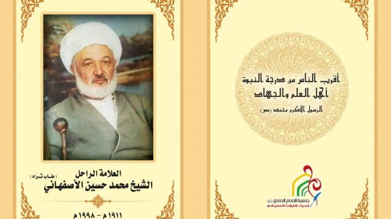 إحتفال تكريمي لسماحة العلامة الراحل الشيخ محمد حسين الأصفهاني (طاب ثراه) بمناسبة عيد الغدير