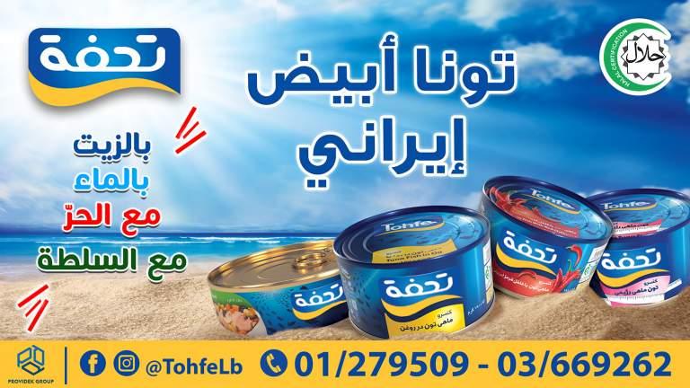 التونا الأعلى جودة في لبنان من إيران